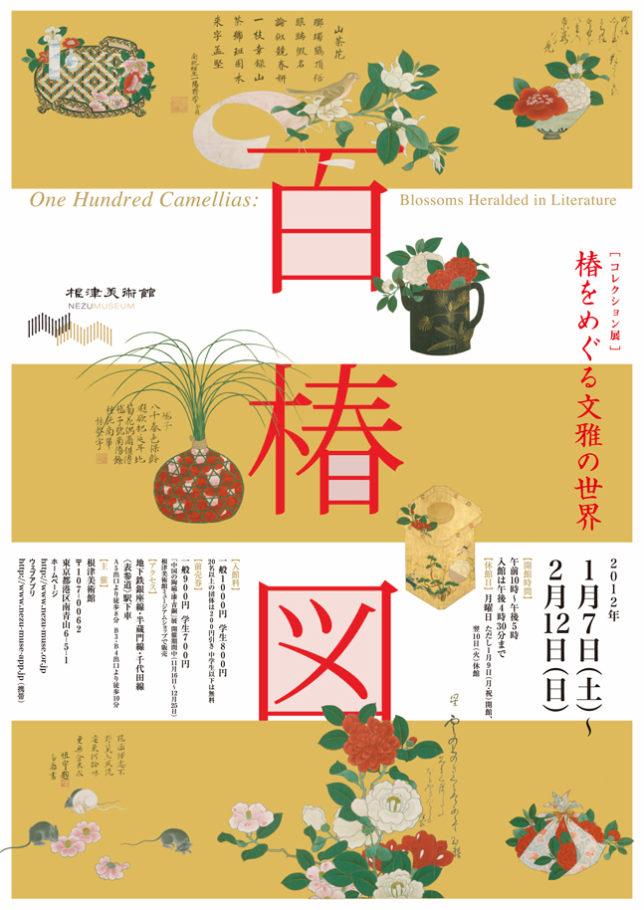 根津美術館百椿図展
