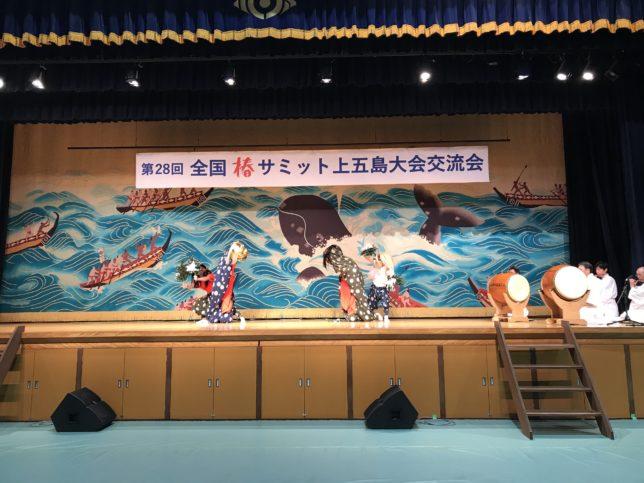 椿サミット上五島大会