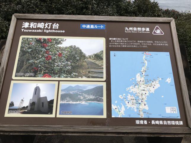 新上五島津和崎椿園