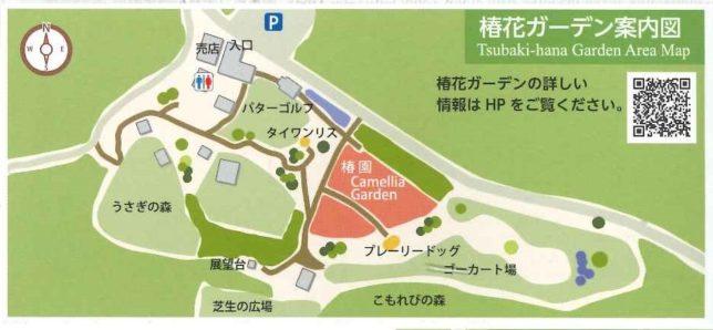 椿花ガーデンMap~椿の楽園 伊豆大島椿ガイドより~