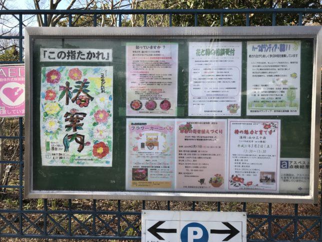 服部緑地公園 掲示板
