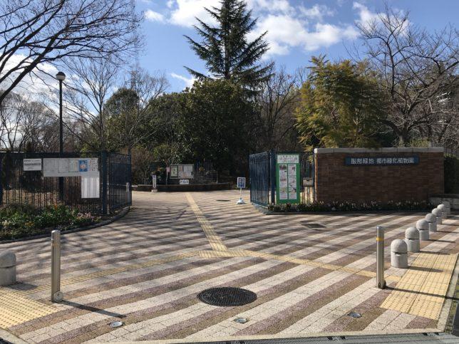 服部緑地公園 入り口