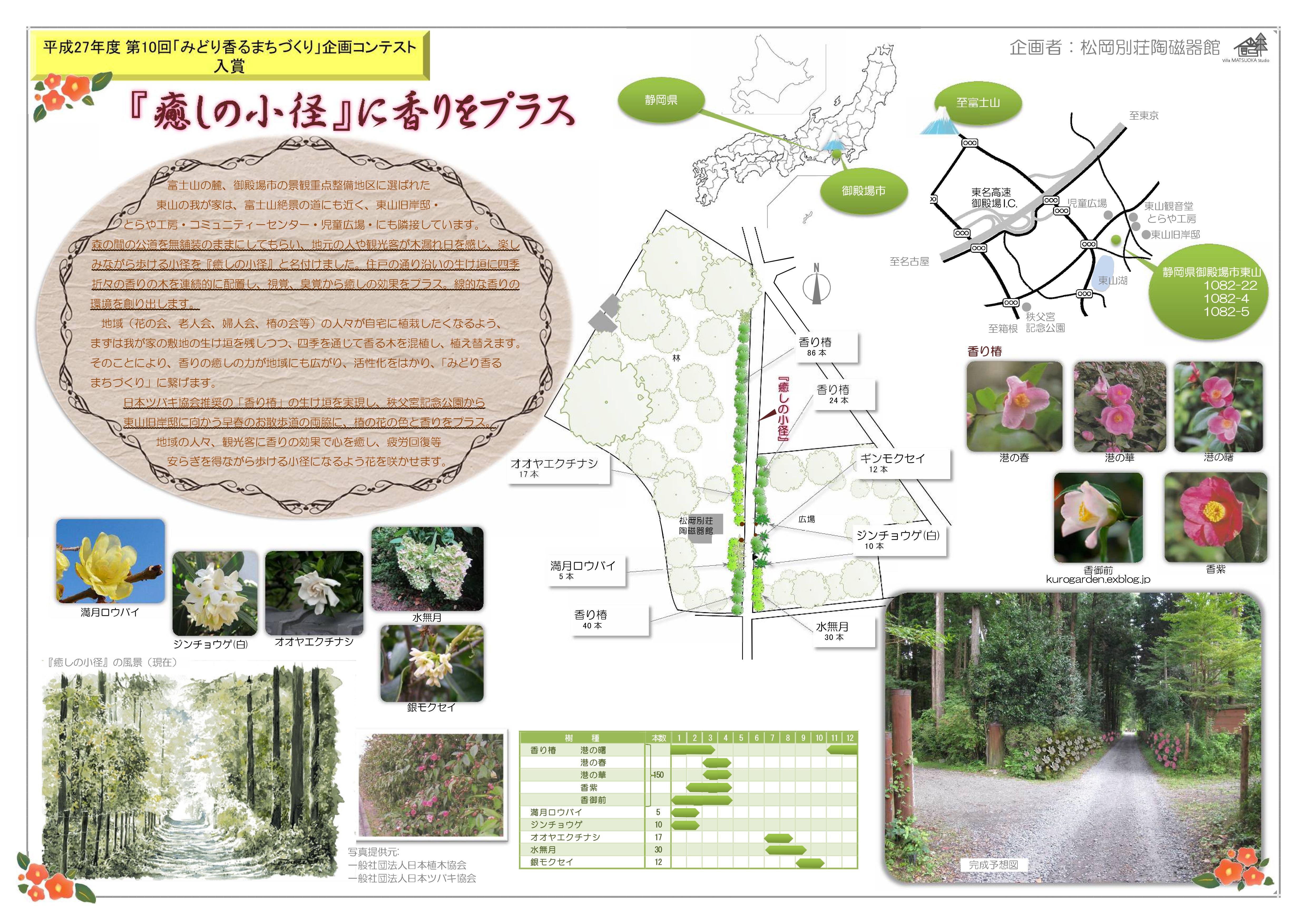 癒しの小径企画 御殿場つばきガーデンH27.