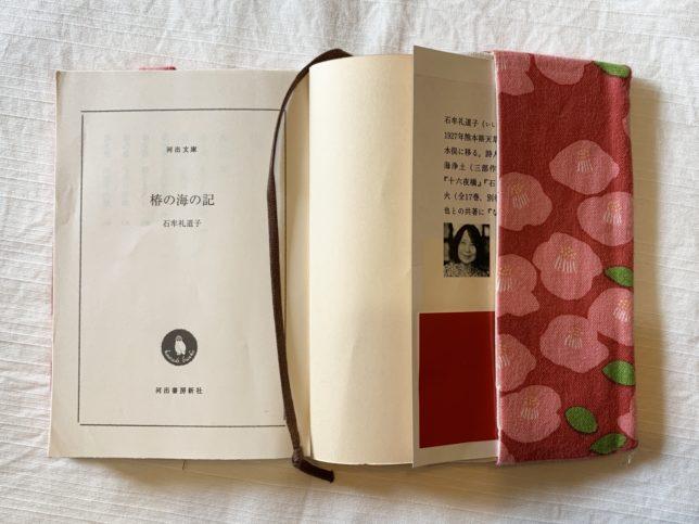椿のブックカバー_2