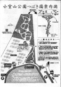 小室山つばき園案内図20190217