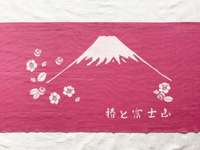 御殿場サミット椿と富士山の手ぬぐい