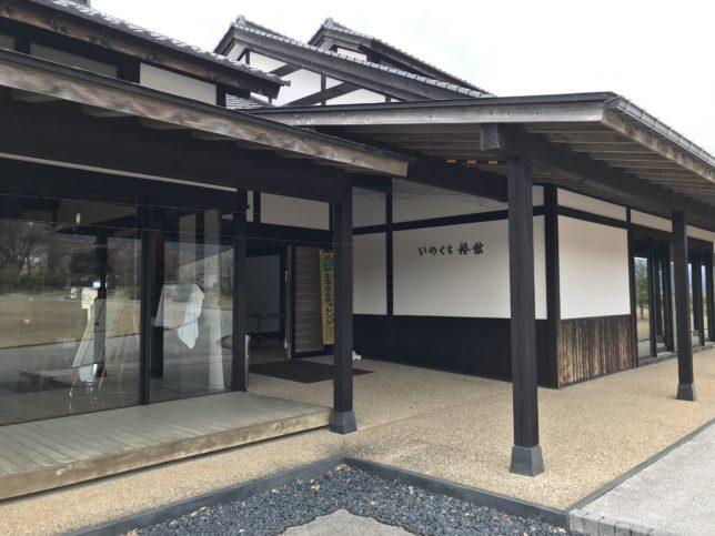 いのくち椿館入口20190310