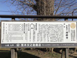 満願寺20180310
