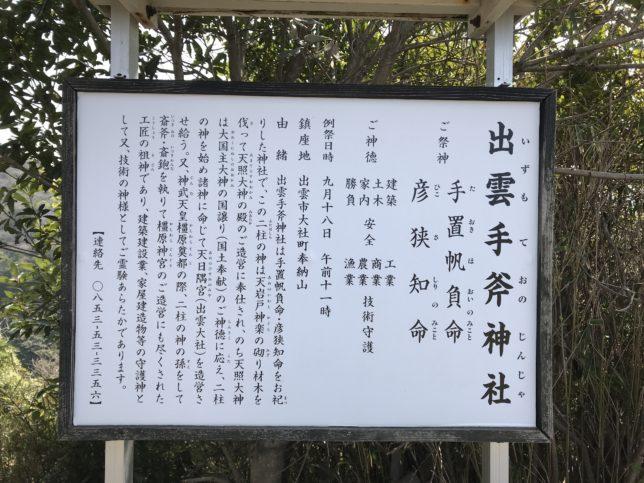 出雲手斧神社20180312
