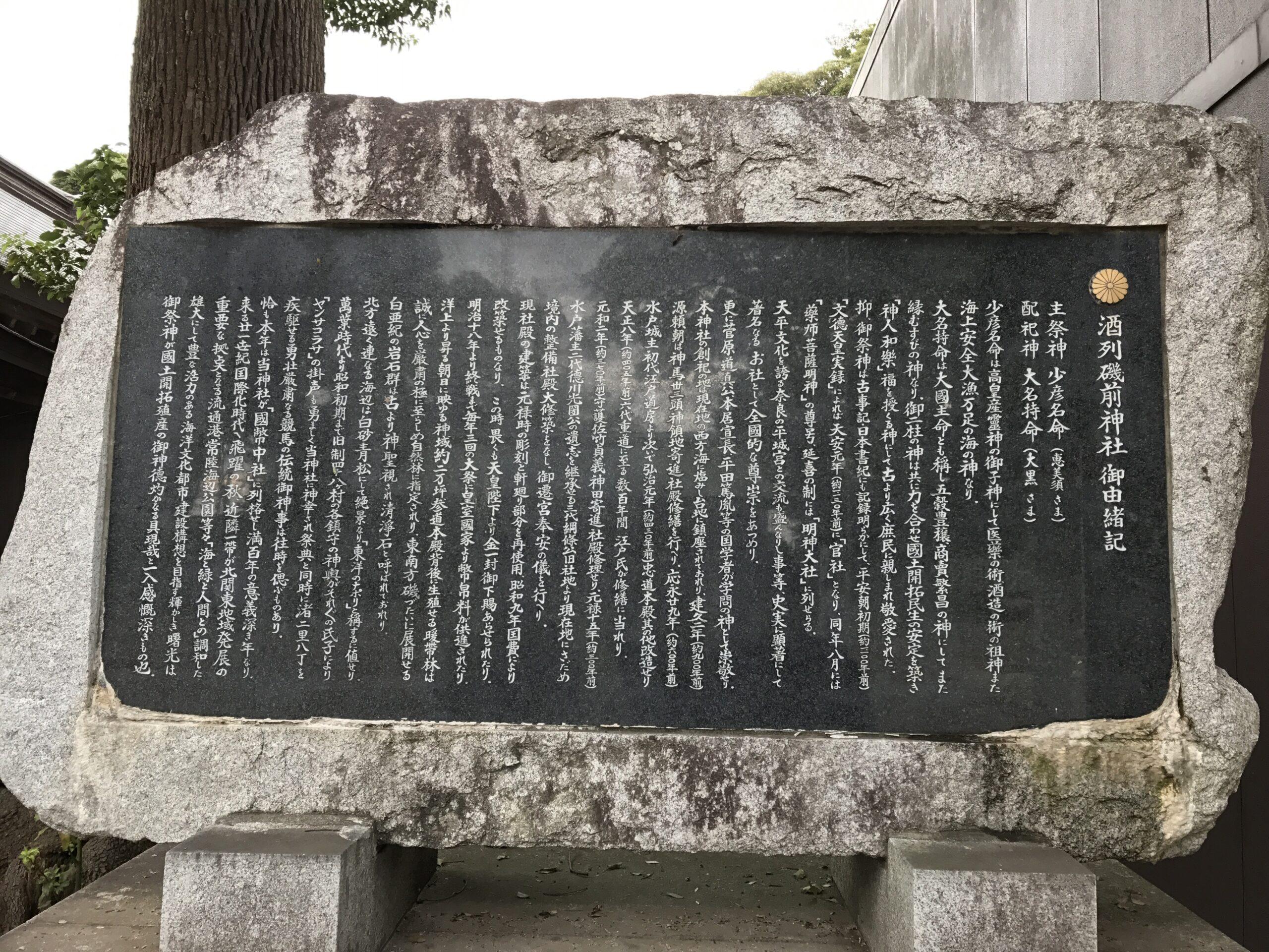 酒列磯前神社20171024